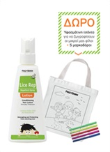 LICE REP LOTION ΜΕ ΔΩΡΟ ΥΦΑΣΜΑΤΙΝΗ ΤΣΑΝΤΑ ΖΩΓΡΑΦΙΚΗΣ